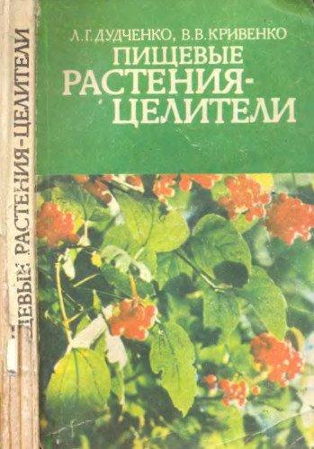 Дудченко Л.Г... Пищевые растения-целители