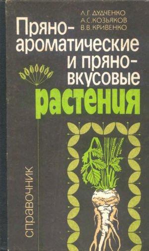 Дудченко Л.Г... Пряно-ароматические и пряно-вкусовые растения.