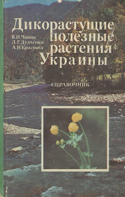 Дикорастущие полезные растения Украины. Справочник | Дудченко Любовь Григорьевна,